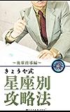 きょうや式・星座別攻略法 ~後輩指導編~