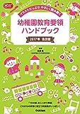幼稚園教育要領ハンドブック (Gakken保育Books)
