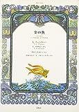 金の魚―朗読CD絵本