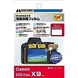 HAKUBA デジタルカメラ液晶保護フィルムMarkII Canon EOS Kiss X9 専用 DGF2-CAEKX9