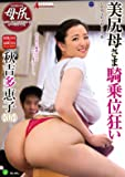 美尻母さま騎乗位狂い [DVD]