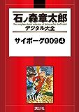 サイボーグ009(4) (石ノ森章太郎デジタル大全)