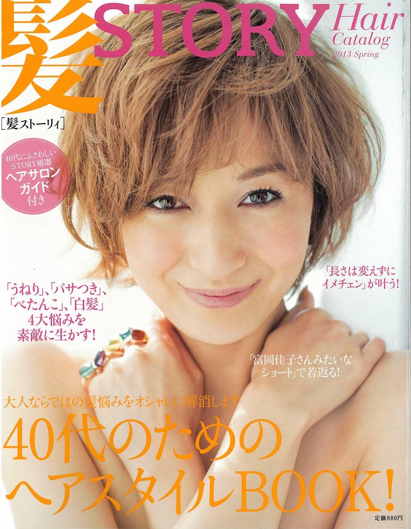 髪STORY Hair Catalog 2013 Spring\u201540代のためのヘアスタイルBOOK! (光文社女性ブックス VOL. 143)
