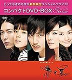 赤と黒(ノーカット完全版) コンパクトDVD-BOX[期間限定スぺシャルプライス版]