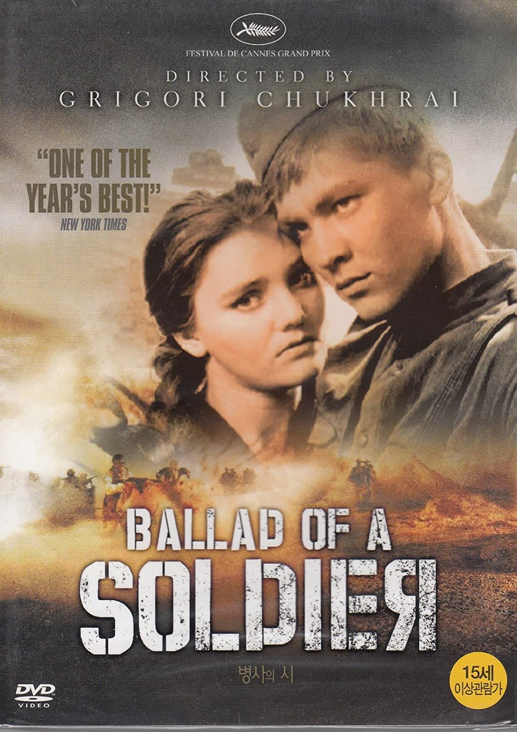 ballad of a soldier movie free download