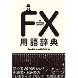 FX用語辞典