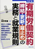 改訂版 有期労働契約 締結·更新·雇止めの実務と就業規則