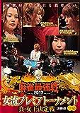 麻雀最強戦2017 女流プレミアトーナメント 真・女王決定戦 下巻 [DVD]