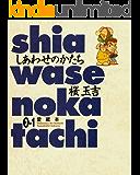 しあわせのかたち 愛蔵本 3巻(1) (ビームコミックス)