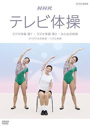Amazon.co.jp | NHKテレビ体操 ~...