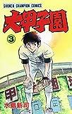 大甲子園 (3) (少年チャンピオン・コミックス)