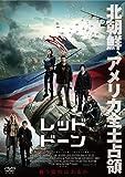 レッド・ドーン [DVD]