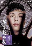 足にさわった女 [DVD]