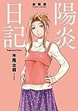 新装版 陽炎日記 (アフタヌーンコミックス)