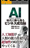 AI時代に勝ち残るビジネス成功脳