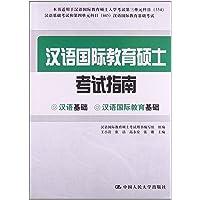 汉语国际教育硕士考试指南