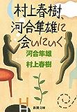 村上春樹、河合隼雄に会いにいく(新潮文庫)