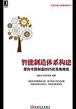 智能制造体系构建:面向中国制造2025的实施路线 (工业控制与智能制造丛书)