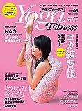 Yoga&Fitness(ヨガ&フィットネス) (Vol.05)