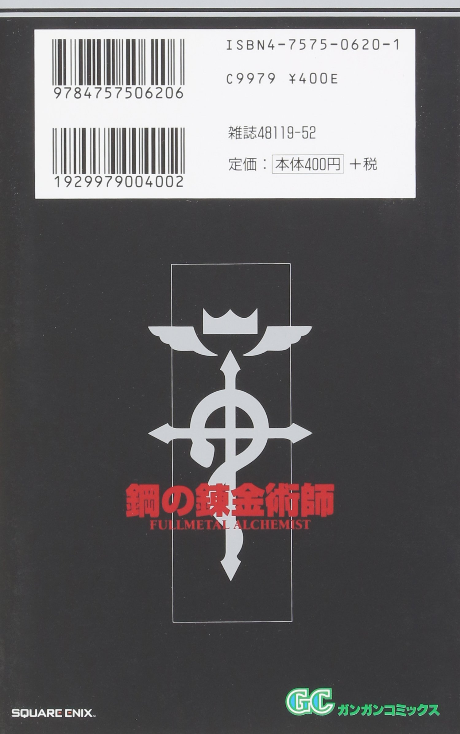 The Land of Sand (Fullmetal Alchemist, Vol. 1; Japanese Edition) by Square Enix (Image #2)