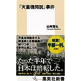 「天皇機関説」事件 (集英社新書)
