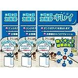 ブリッジメディカル Ag+ 銀イオンパワー 「加湿器キレイ」3個入パック