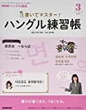 NHK ハングル講座 書いてマスター!ハングル練習帳 2019年 03 月号 [雑誌]