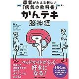 かんテキ 脳神経: 患者がみえる新しい「病気の教科書
