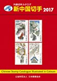 JPS外国切手カタログ 新中国切手2017