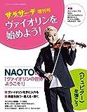 サラサーテ増刊号 ヴァイオリンを始めよう!