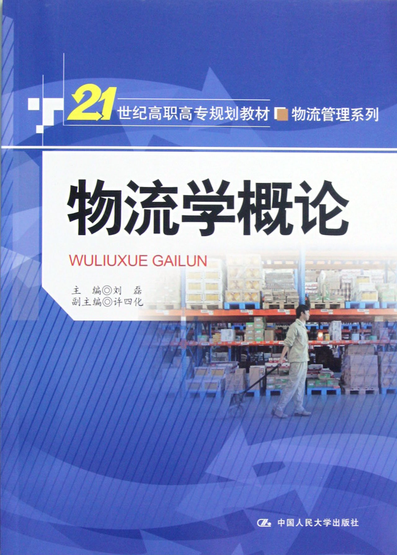 Download Introduction to Logistics (Chinese Edition) pdf