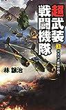 超武装戦闘機隊 3 (ヴィクトリー・ノベルス)