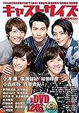 キャストサイズ 夏の特別号2017 (三才ムックvol.963)