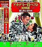 アカデミー賞 ベスト100選 風と共に去りぬ DVD10枚組 ACC-028