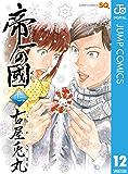 帝一の國 12 (ジャンプコミックスDIGITAL)