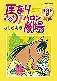 馬なり1ハロン劇場 2016秋 (アクションコミックス)
