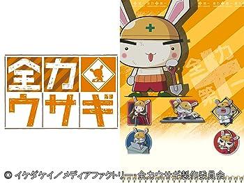 全力ウサギ (ぜんりょくうさぎ)
