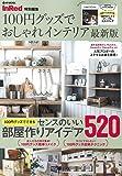 InRed特別編集 100円グッズでおしゃれインテリア 最新版 (e-MOOK)