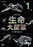 NHKスペシャル 生命大躍進 第1集  [DVD]