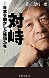 対峙~日本を動かした怪物たち (扶桑社BOOKS新書)