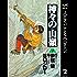 神々の山嶺 2 (ヤングジャンプコミックスDIGITAL)