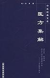 医方集解 (中医临床必读丛书)