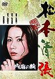 <あの頃映画> 内海の輪 [DVD]