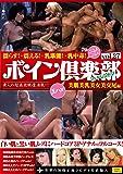 ボイン倶楽部 ぷるんぷるん 生ハメ 027 美肌美乳美女美交尾編 [DVD]