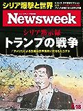 週刊ニューズウィーク日本版 「特集:シリア黙示録 トランプの戦争」〈2017年4月18日号〉 [雑誌]