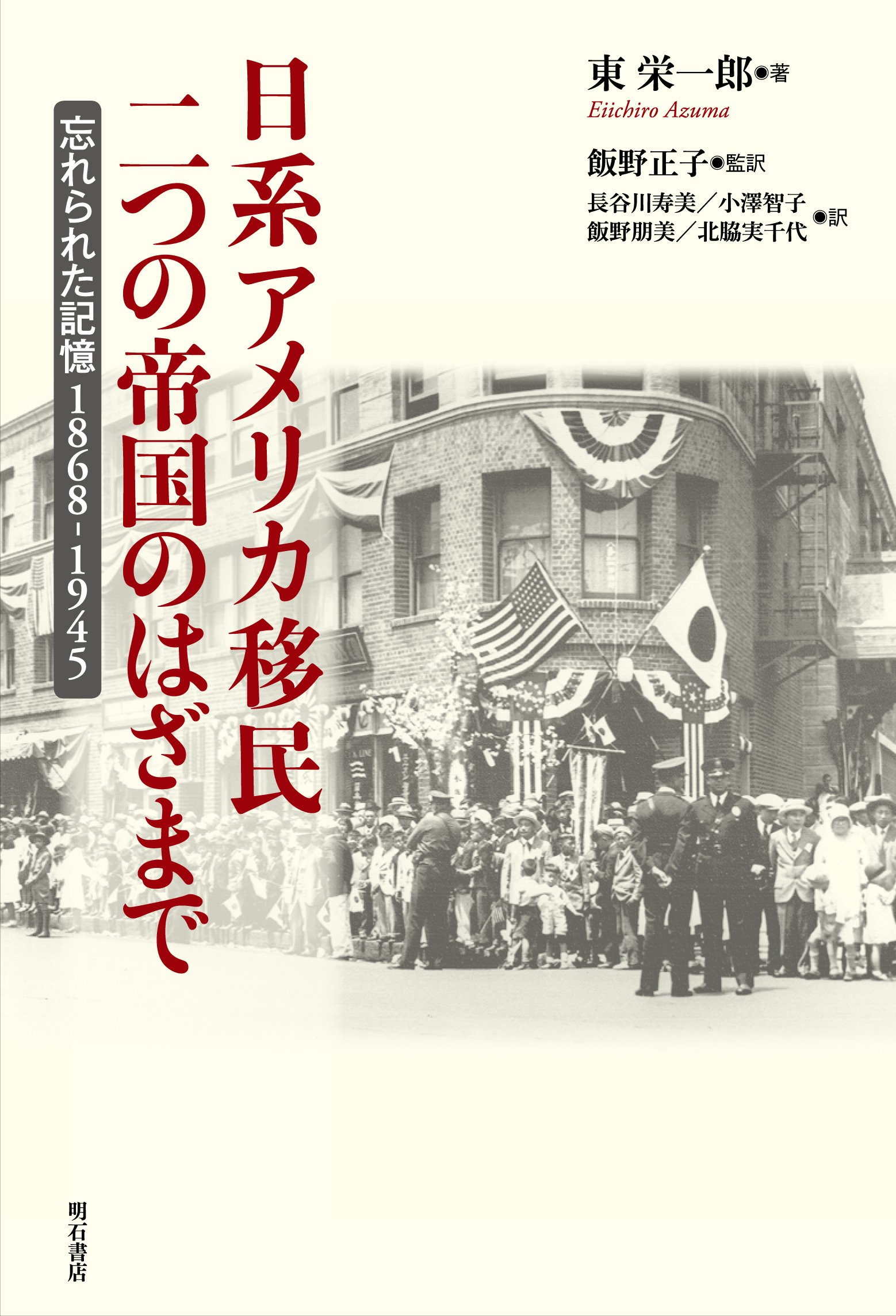 The forgotten--in between the Japanese-American immigrants two Empire memory 1868-1945 pdf epub
