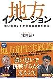 地方イノベーション 強い地方こそが日本の明日を創る