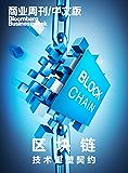 商业周刊/中文版:区块链:技术重塑契约