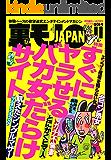 裏モノJAPAN 2014年11月号 特集★すぐにヤラせるバカ女だらけサイト (鉄人社)