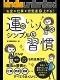 お金・仕事・恋愛運が上がる!運のいい人のシンプルな習慣 マネーシリーズ (SMART BOOK)